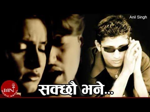 Nepali Pop Song Sakchhau Bhane  सक्छौ भने बिष देउ