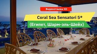 Видеоотзыв на отель Coral Sea Sensatori 5 Египет Шарм эль Шейх