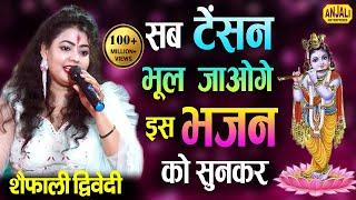 इस भजन को जो सुनता है बस सुनता ही रह जाता है   एक बार जरूर सुने   Shaifali Dwivedi Super Hit Bhajan
