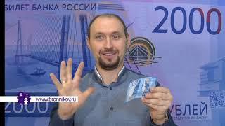 Лицо денег. Купюра 2000 рублей. Владимир Бронников