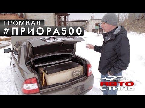 Лада Приора с аудиосистемой за 300000 рублей