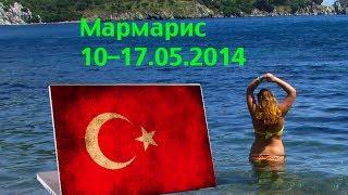 Турция | Мармарис | Aegean Park Hotel(Всем привет! Это не совсем обычное наше видео, здесь не будет практически никакой полезной информации, это..., 2014-05-27T19:45:43.000Z)