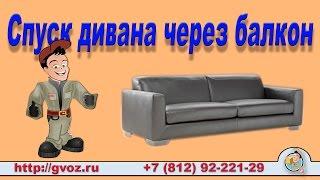 Услуги грузчиков.  Спуск дивана через окно, Gvoz ru(, 2014-04-04T14:48:08.000Z)