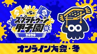 「第5回スプラトゥーン甲子園」オンライン大会 冬