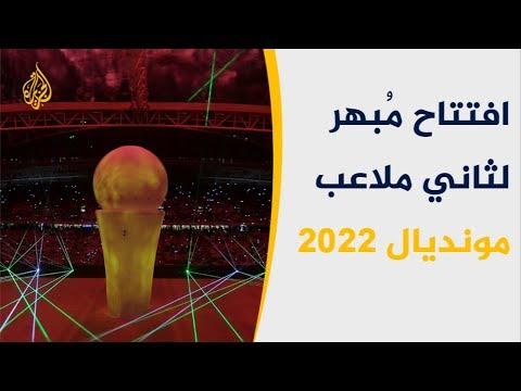بافتتاح ملعب الوكرة.. قطر تدشن ثاني ملاعب مونديال 2022  - 22:54-2019 / 5 / 16