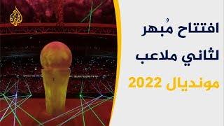بافتتاح ملعب الوكرة.. قطر تدشن ثاني ملاعب مونديال 2022 🇶🇦