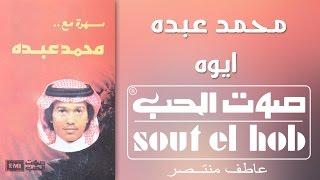 ايوه محمد عبده