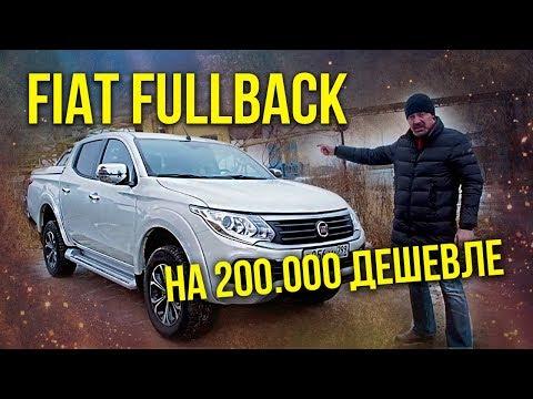 FIAT FULLBACK –Подробный Обзор и Тест-драйв Пикапа Фиат Фулблек | Иван Зенкевич Pro автомобили