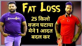 22 किलो वजन घटाया केवल 1 आदत बदल कर। आप भी कर सकते हो, Form Fat to Fit Raj Rajput's Transformation
