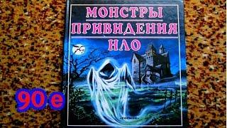 Монстры Привидения НЛО Книги 90 х