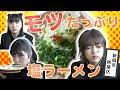 【NGT48】新潟市秋葉区で見つけたモツたっぷりのガッツリラーメン!(嗚呼!NGT48ら…