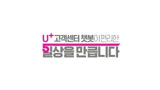 LG유플러스 고객센터 챗봇 소개 영상
