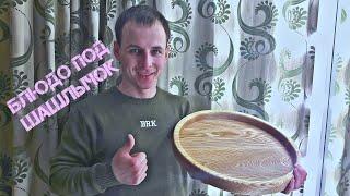 Деревянное Блюдо. Как сделать тарелку из дерева.Блюдо из дерева ручным фрезером. Менажница.