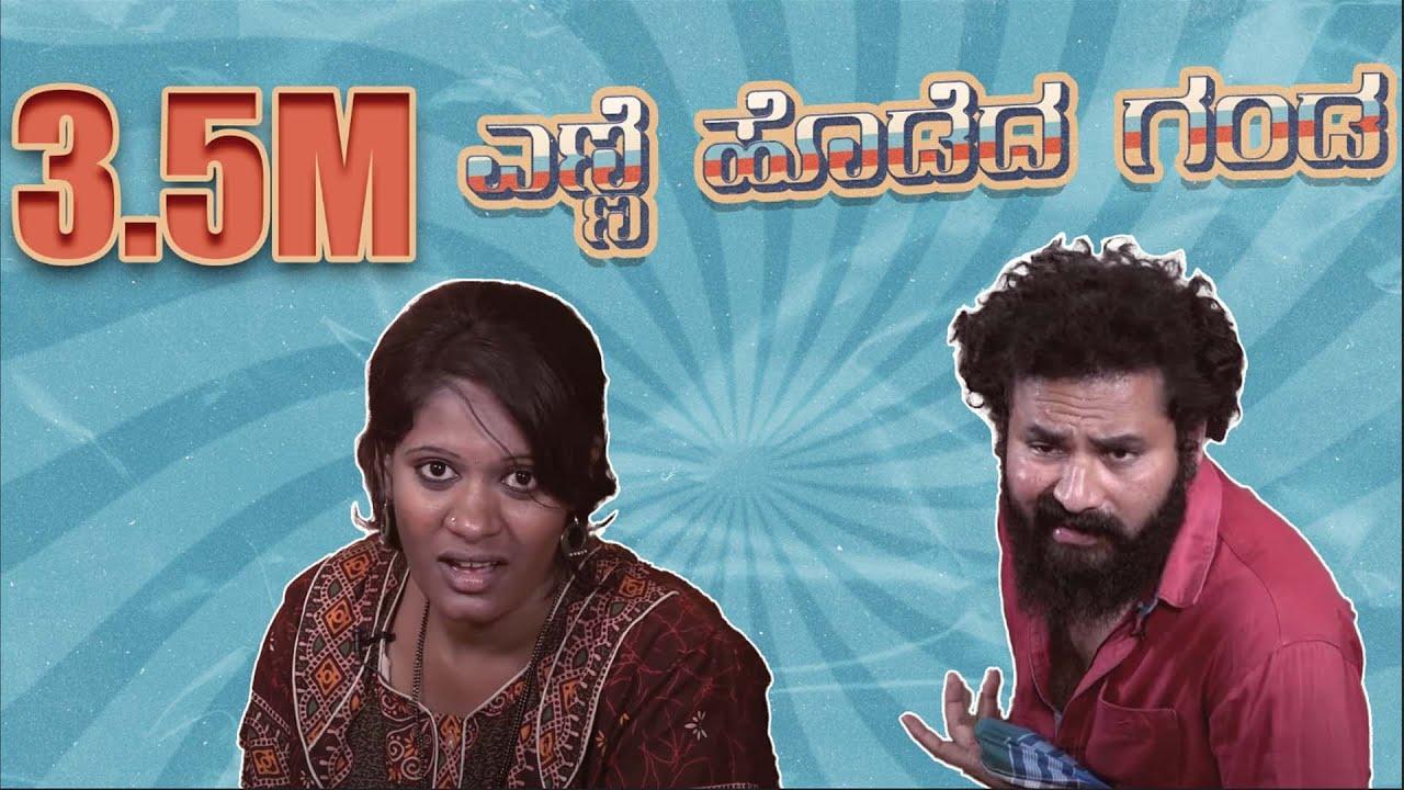 Drunken Husband Managing With Wife Kannada Fun Bucket Kannada Comedy Top Kannada Tv