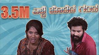 Drunken Husband managing with wife | Kannada Fun Bucket | Kannada Comedy | Top Kannada TV thumbnail