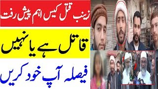 Zainab Qatal Case | Who s Waseem Khatak  | Killer of Zainab or not| its your Decision |