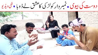 Number Daar Dost Ki Bivi Funny Video   New Top Funny   Must Watch Top New Comedy Video 2021 You Tv