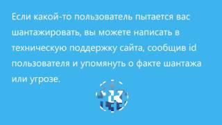 Налаштування безпеки VK (Вконтакте)