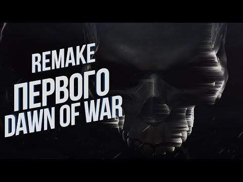 Warhammer 40000 Dawn Of War 3 💾 Redux MOD Первый опыт