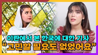 이란사람들이 한국에 오는 의외의 이유