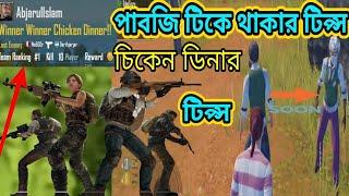 পাবজি  গেইমে টিকে থাকার টিপ্স || PUBG Mobile bangla tips ||