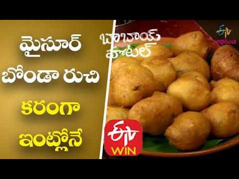 Mysore bonda | Babai Hotel | 13th July 2017 | ETV Abhiruchi