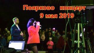 Поярково   концерт   9 мая 2019