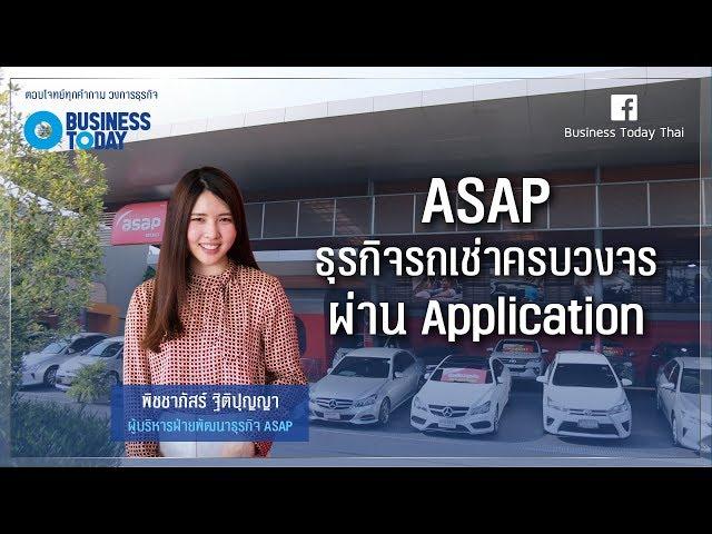 ASAP ธุรกิจเช่ารถยนต์ครบวงจร