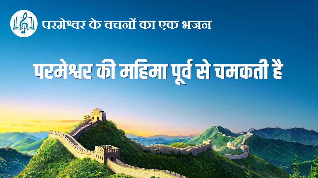 परमेश्वर की महिमा पूर्व से चमकती है | Hindi Christian Song With Lyrics