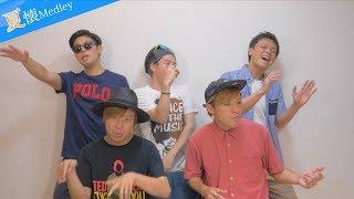 夏に聞くべき曲メドレー!【アカペラメドレー】/よかろうもん thumbnail