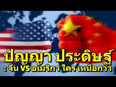 ใครเหนือกว่า (AI) ปัญญาประดิษฐ์ : จีน vs อเมริกา