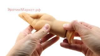 Рука для фистинга