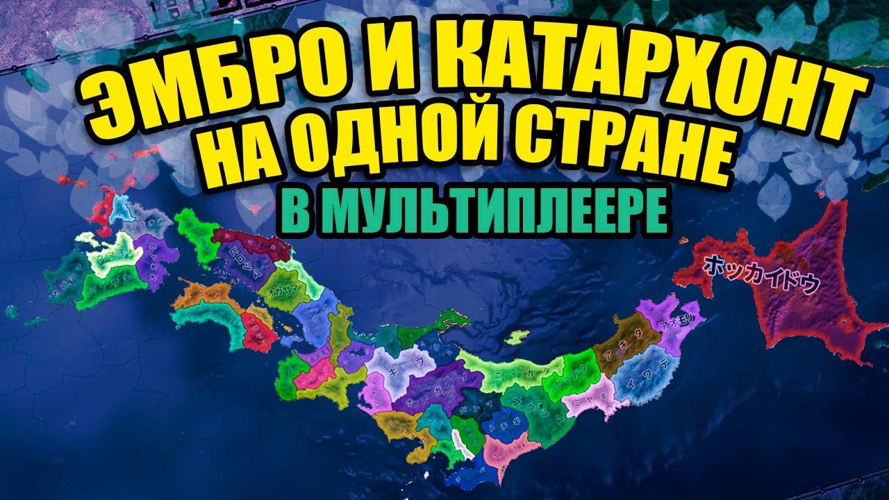 НА ОДНОЙ СТРАНЕ С КАТАРХОНТОМ В HOI4 - Сетевая партия - Королевская битва в Японии