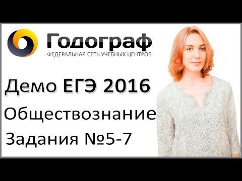 Демо ЕГЭ по обществознанию 2016 года. Задания 5-7