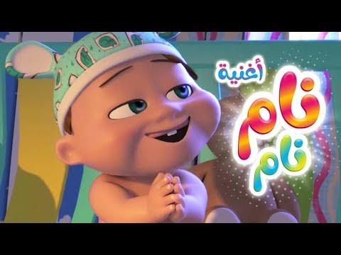 أغنية نام نام | قناة كيوي - Kiwi Tv