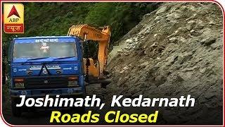 Uttarakhand : Joshimath, Kedarnath Roads Closed Due To Landslides | ABP News