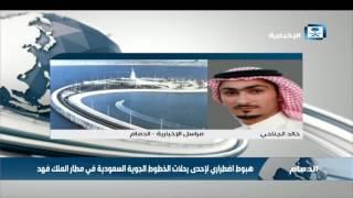 مراسل الإخبارية: الهبوط الإضطراري لطائرة الخطوط السعودية تطبيقاً لإجراءات السلامة ولا يوجد خلل فني