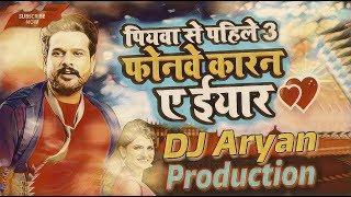 Piywa Se Phale 3 (Remix) DJ ARYAN PRODUCTION &VFX By Angad Shah