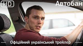 Автобан (Collide) 2016. Офіційний український трейлер [1080p]