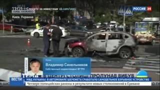 Украинские силовики и политики подтвердили гибель Павла Шеремета(, 2016-07-20T10:54:17.000Z)
