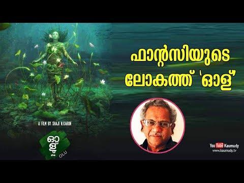 'Olu' in the world of fantasy   Shaji N Karun
