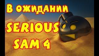 В ожидании Serious Sam 4:  Небольшое сравнение 1 \  3 частей