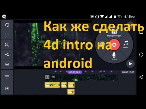 программа для создания интро на андроид