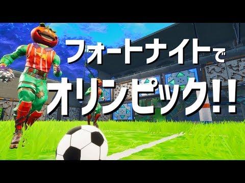 【Fortnite】フォートナイトでサッカーの大会を開催してみた!!