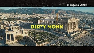 Dirty Monk - С ТОБОЙ (Official Video) 4K