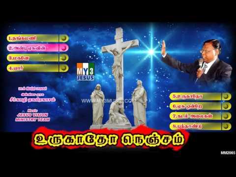 Urugatho - Nenjam - Latest Christian Tamil songs- Sirkali Yesuprakasam Songs - Jukebox