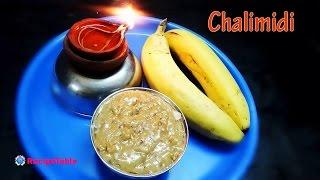 Karthika Powrnami Special Chalimidi (కార్తిక పౌర్ణమి స్పెషల్ చలిమిడి)