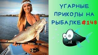 ПРИКЛЮЧЕНИЯ НА РЫБАЛКЕ ПРИКОЛЫ НА РЫБАЛКЕ 2021 МИРОВАЯ РЫБАЛКА FISHING FAILS