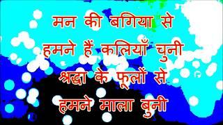 स्वागत गीत / मन की विणा से //Instrumental Welcome Song IEvery Thing From ,Bhavya Burnwal Channel