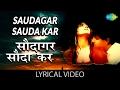 Saudagar Sauda Kar with lyrics | सौदागर सौदा कर के बोल |Saudagar| Manisha Koirala | Vivek Mushran